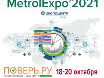 """Приглашаем на выставку """"Точные измерения - основа качества и безопасности/ MetrolExpo-2021"""""""